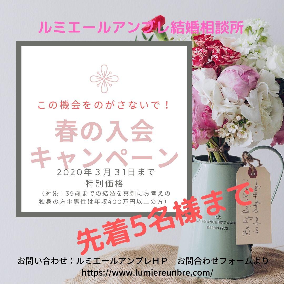 仙台結婚相談所 入会キャンペーン