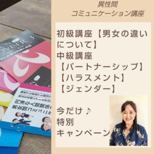 異性間コミュニケーション藤本由里子