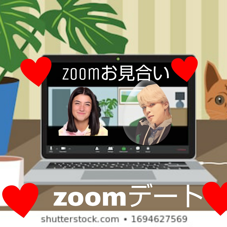 zoomお見合い