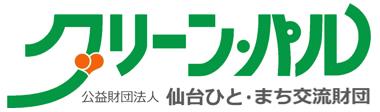 グリーンパル仙台