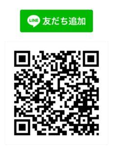 ハートグラム仙台 LINE
