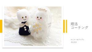 仙台婚活コーチング