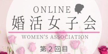 オンライン女子会