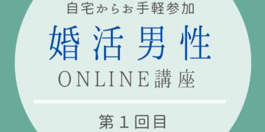 オンライン婚活